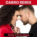 Dabro remix - Dabro remix - Элджей - Розовое вино