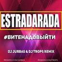ESTRADARADA  - Вите Надо Выйти (Dj Jurbas & Dj Trops Radio Edit)