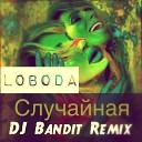 Loboda - Случайная (DJ Bandit Radio Remix)
