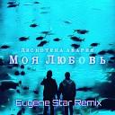 Моя любовь (Eugene Star Remix)