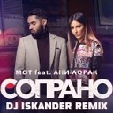 Мот feat Ани Лорак - Сопрано Dj Iskander Remix