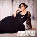 Елена Ваенга Михаил Никитин - На кухне играет радио