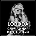 LOBODA  -  Случайная (Dj Pashsha REMIX)