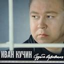 Блатные Песни - Иван Кучин Человек в телогрейке