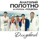 Полотнянщиков - Последний танец