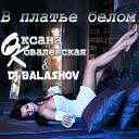 Оксана Ковалевская DJ Balash - В Платье Белом