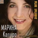 Марина Капуро - Ах тройка