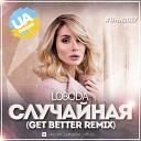 Loboda - Случайная (Get Better Radio Remix) [www.mp3bass.ru]