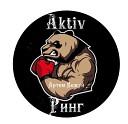 Aktiv - Ринг специально для Артема Больбо Вожуя