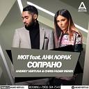 Мот feat Ани Лорак - Сопрано Andrey Vertuga Chris Fader Remix Radio Edit