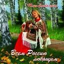 Всем, Россию любящим
