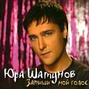 Юрий Шатунов - Забудь