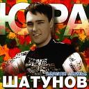 Юрий Шатунов - Забудь его забудь