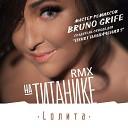 На Титанике (Bruno Grife Remix)