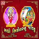 Anand Degadi - Vaja Vagiya Re