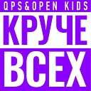 Quest Pistols Show feat Open Kids - Круче всех