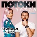 TamerlanAlena - Моя мечта (Filatov & Karas Remix) (Extended Version)