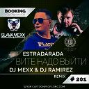 Estradarada - Вите надо выйти (DJ Mexx & DJ Ramirez Remix)