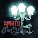 Amigo - Доводы совм С Гард