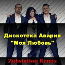Дискотека Авария - Моя любовь Zubstation Remix