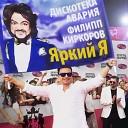 Дискотека Авария Филипп Киркоров - Яркий Я
