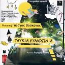 Giorgos Voukanos feat Dimitris Piatas - Kakos Lykos Eimai Kakos Poly Kakos Live