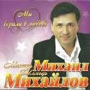 Михаил Михайлов - Ромашка белая