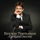 Виктор Третьяков - Я люблю смотреть на огонь