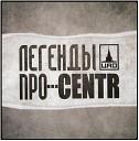 Легенды Про Centr
