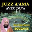 Cheik Abderrahmane Soudaiss - Sourate Qora sh