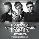 kavabanga Depo kolibri - Симптомы Bassboosted by HIGH 2017