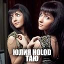 Юлия HOLOD - Таю