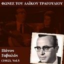 Πάνος Γαβαλάς : Pános Gavalás - Kanís ap tis agápis sou : None of your love
