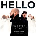 Чувства хокку (O'Neill & Upfinger Remix)