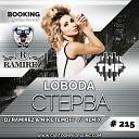 Loboda - Стерва (DJ Ramirez & Mike Temoff Radio Remix)