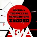 АВИА - Урок русского языка часть I До свидания