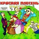 ГИМН - ПАНКОВ
