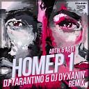DJ TARANTINO & DJ DYXANIN - Экстаз