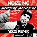 Noize MC - Устрой дестрой Mikis Remix