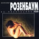 Розенбаум - Одинокий волк