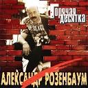 Александр - Уже