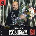 Александр Розенбаум - Черный тюльпан В Афганистане Монолог пилота черного тюльпана