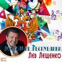 Достояние республики. Лев Лещенко
