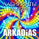 Аркадиас - Осталась одна