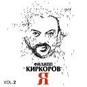 Филипп Киркоров - Я тебе дарю небо