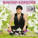 Виктор Королев - Звездочка