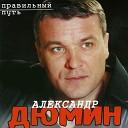 Александр Дюмин - Белая береза