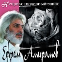 Ефрем Амирамов - На мокром шоссе