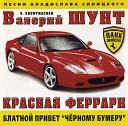 Валерий Шунт - Бременские наркоманы