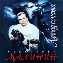 Александр Малинин - Колдунья луна